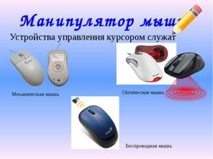 Устройства управления курсором служат Манипулятор мышь Механическая мышь Опти
