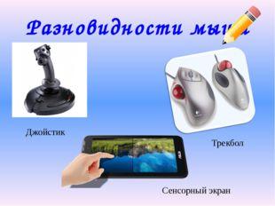 Разновидности мыши Джойстик Трекбол Сенсорный экран