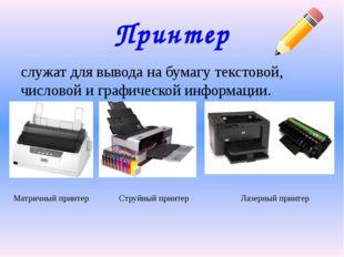 Принтер Матричный принтер Струйный принтер Лазерный принтер служат для вывода