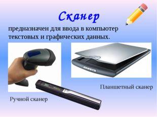 Сканер Ручной сканер Планшетный сканер предназначен для ввода в компьютер тек