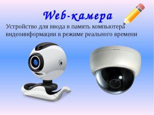 Web-камера Устройство для ввода в память компьютера видеоинформации в режиме