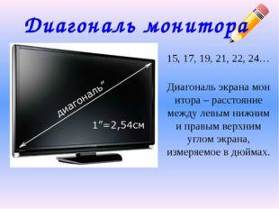 Диагональ монитора 15, 17, 19, 21, 22, 24… Диагональэкранамонитора– рассто