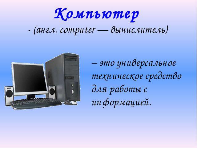– это универсальное техническое средство для работы с информацией. Компьютер...