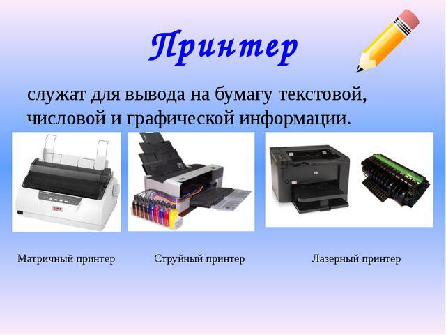 Принтер Матричный принтер Струйный принтер Лазерный принтер служат для вывода...