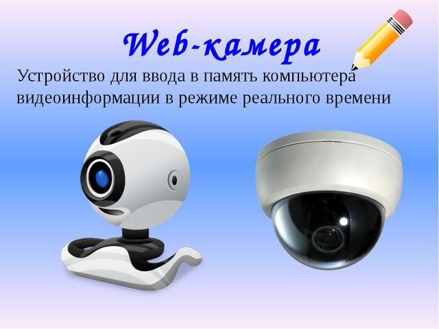 Web-камера Устройство для ввода в память компьютера видеоинформации в режиме...