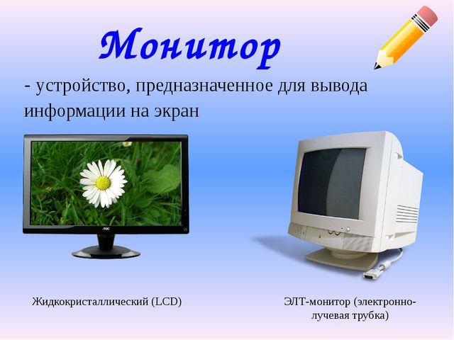 Монитор - устройство, предназначенное для вывода информации на экран Жидкокри...