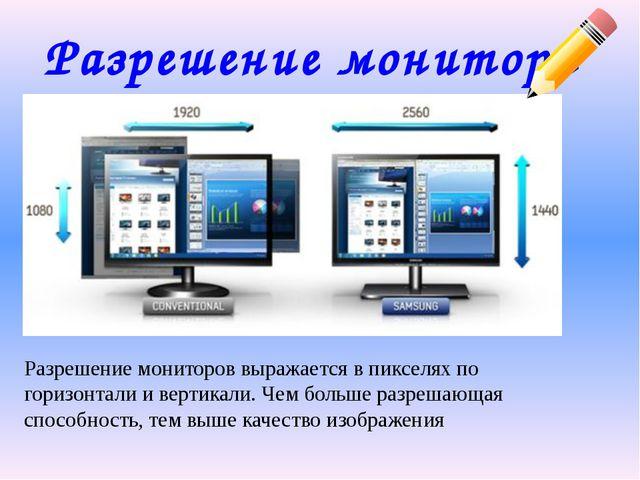 Разрешение монитора Разрешение мониторов выражается в пикселях по горизонтали...