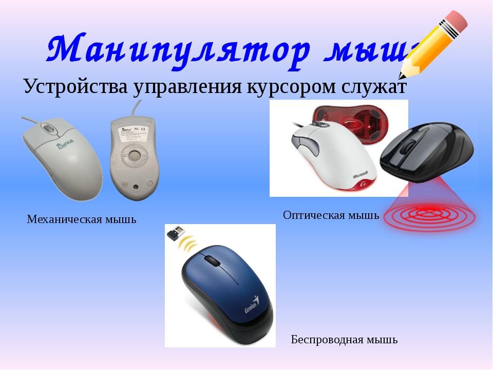Устройства управления курсором служат Манипулятор мышь Механическая мышь Опти...