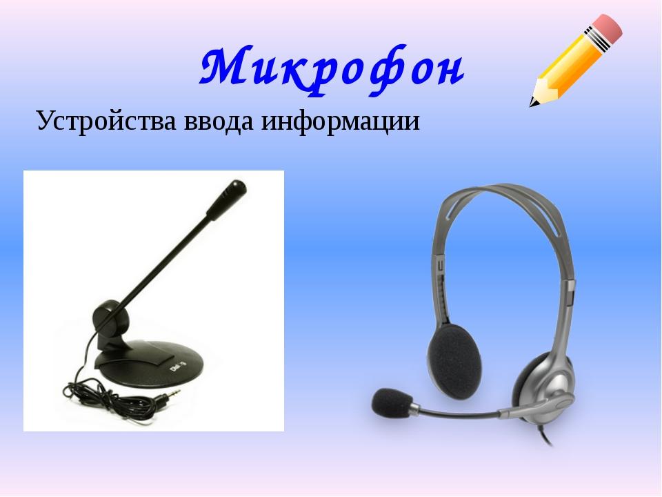 Микрофон Устройства ввода информации