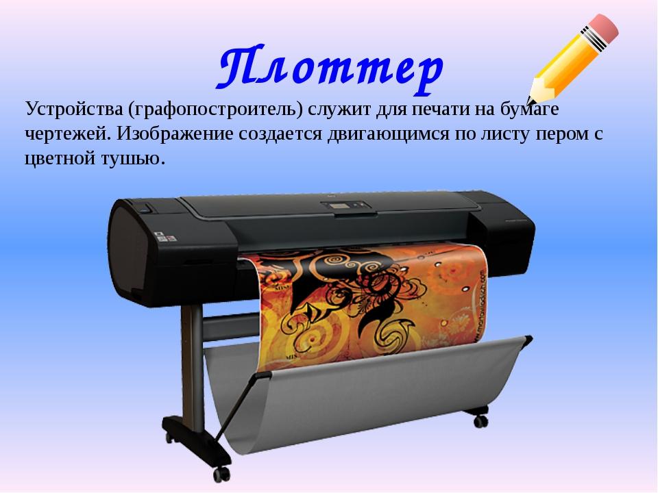 Плоттер Устройства (графопостроитель)служит для печати на бумаге чертежей. И...