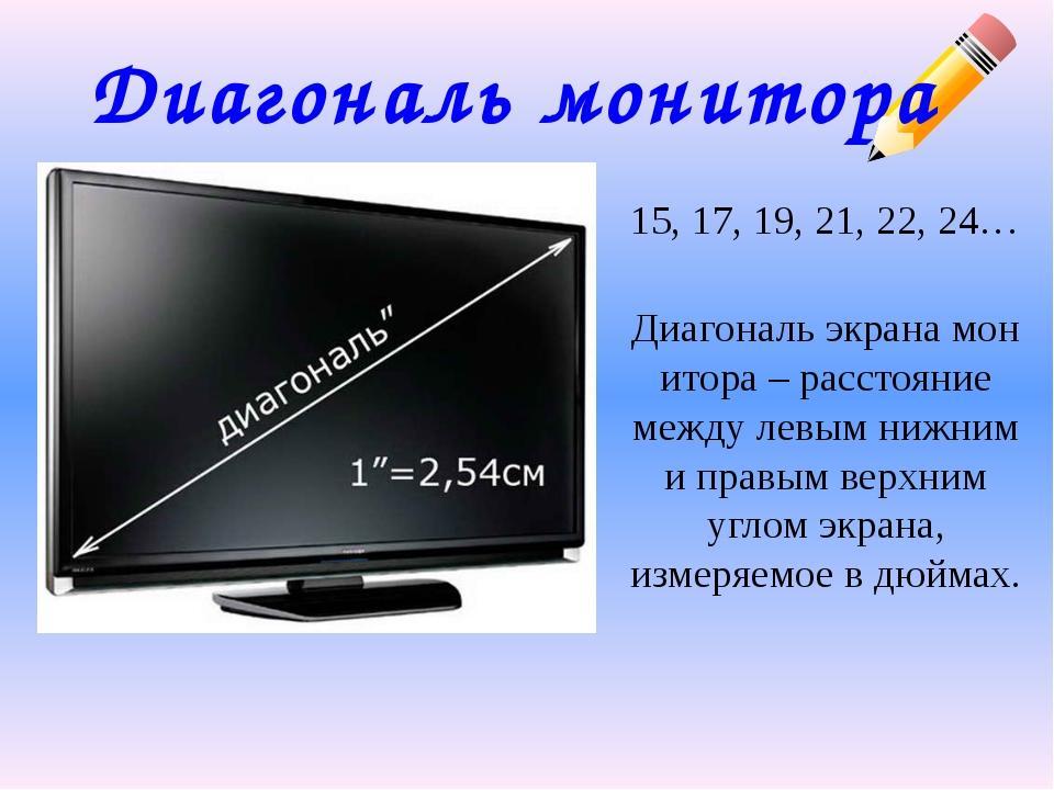 Диагональ монитора 15, 17, 19, 21, 22, 24… Диагональэкранамонитора– рассто...