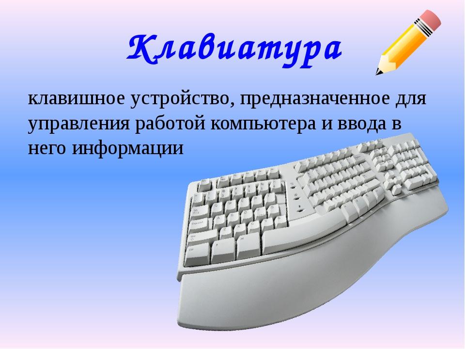клавишное устройство, предназначенное для управления работой компьютера и вво...