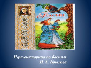 Игра-викторина по басням И. А. Крылова