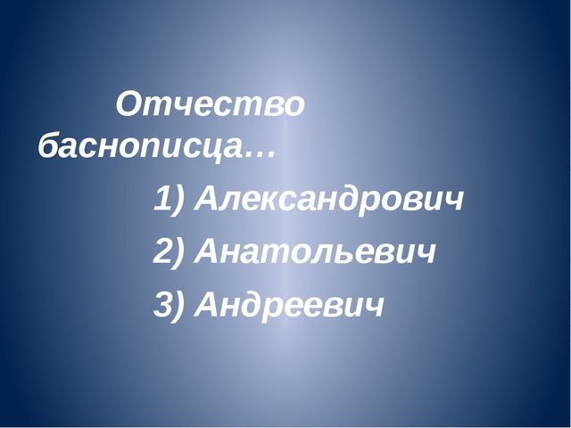 Отчество баснописца… 1) Александрович 2) Анатольевич 3) Андреевич