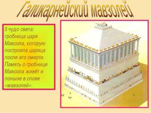 5 чудо света: гробница царя Мавсола, которую построила царица после его смерт