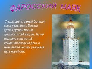 7 чудо света: самый большой маяк древности. Высота трёхъярусной башни достиг