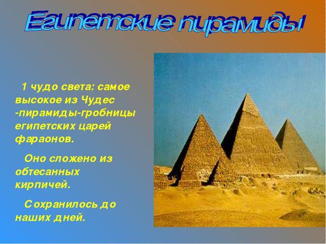 1 чудо света: самое высокое из Чудес -пирамиды-гробницы египетских царей фар...
