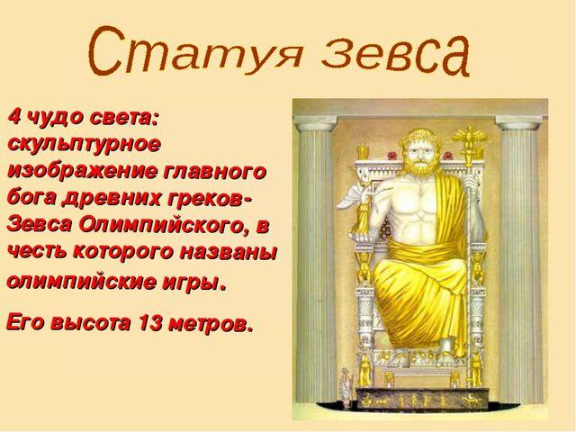 4 чудо света: скульптурное изображение главного бога древних греков-Зевса Оли...