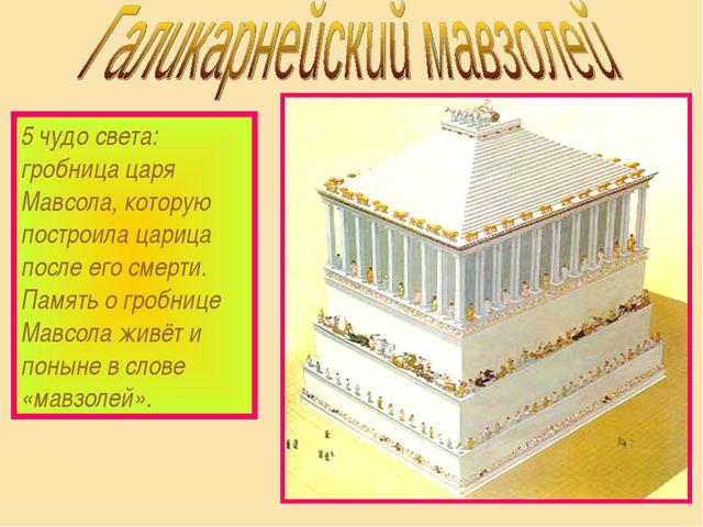 5 чудо света: гробница царя Мавсола, которую построила царица после его смерт...