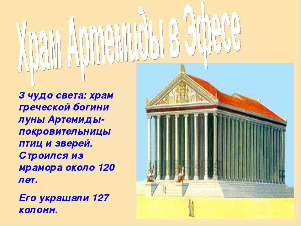 3 чудо света: храм греческой богини луны Артемиды-покровительницы птиц и звер...