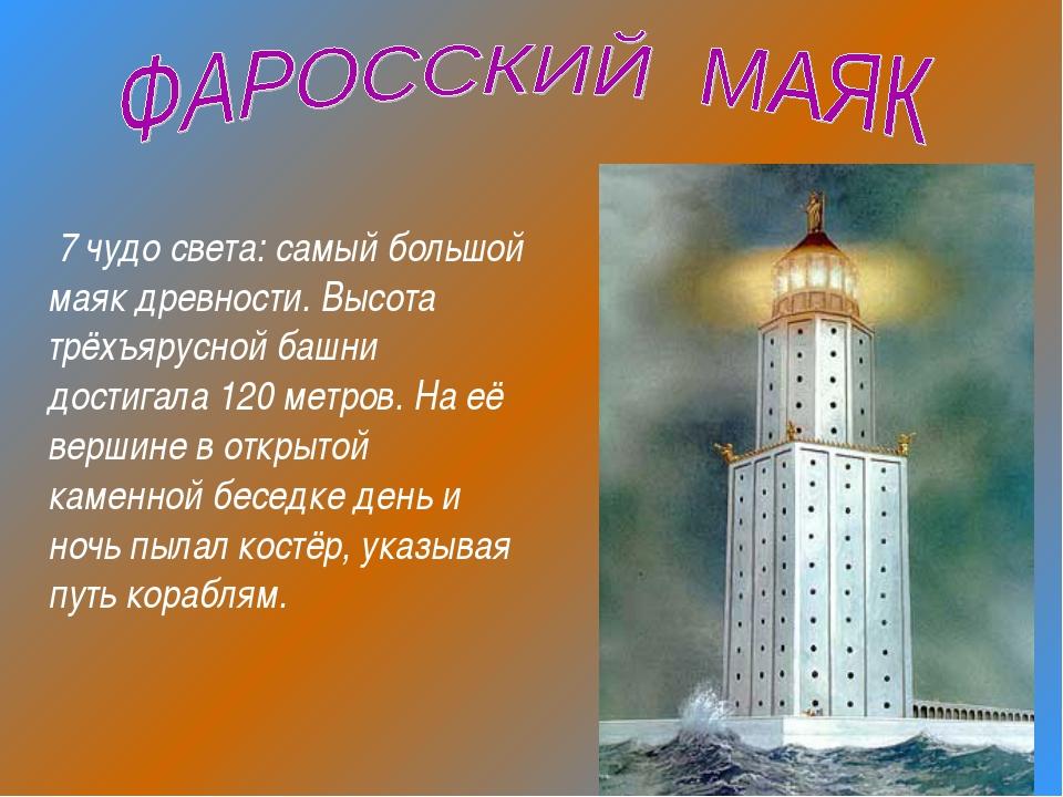 7 чудо света: самый большой маяк древности. Высота трёхъярусной башни достиг...
