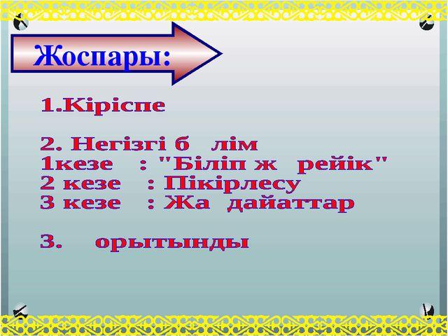 Жоспары: