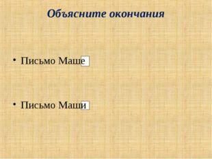 Объясните окончания Письмо Маше Письмо Маши