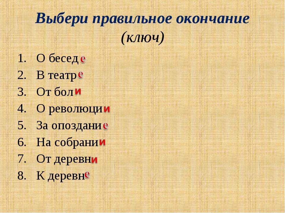 Выбери правильное окончание (ключ) О бесед В театр От бол О революци За опозд...