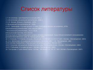 Список литературы 1. Т..И.Соколова .Хрестоматия по музыке,2001 г. 2. А.В.Анто