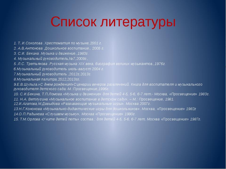 Список литературы 1. Т..И.Соколова .Хрестоматия по музыке,2001 г. 2. А.В.Анто...