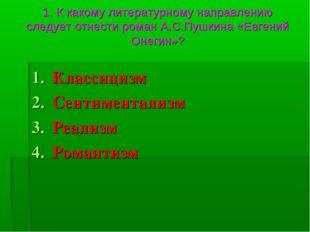 1. К какому литературному направлению следует отнести роман А.С.Пушкина «Евге