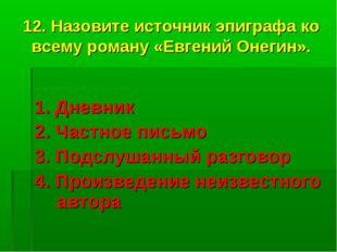 12. Назовите источник эпиграфа ко всему роману «Евгений Онегин». 1. Дневник 2