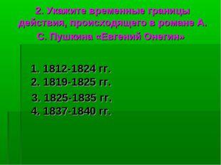 2. Укажите временные границы действия, происходящего в романе А. С. Пушкина «