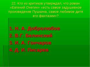 22. Кто из критиков утверждал, что роман «Евгений Онегин» «есть самое задушев