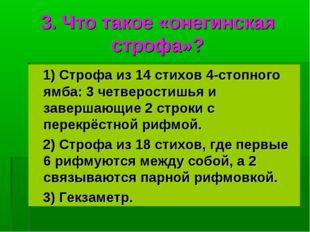 3. Что такое «онегинская строфа»? 1) Строфа из 14 стихов 4-стопного ямба: 3 ч