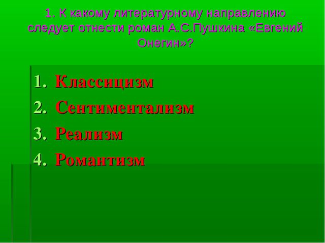 Тест 6 класс пушкин