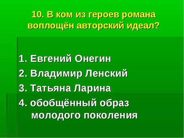 10. В ком из героев романа воплощён авторский идеал? 1. Евгений Онегин 2. Вла...