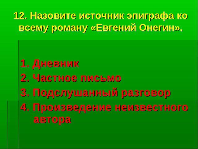 12. Назовите источник эпиграфа ко всему роману «Евгений Онегин». 1. Дневник 2...