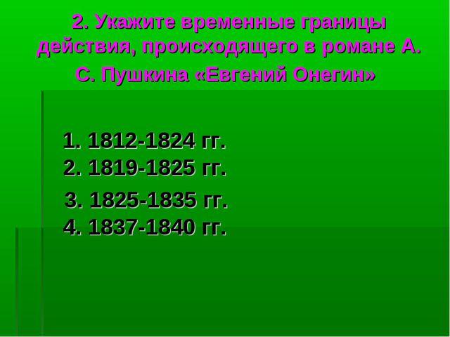 2. Укажите временные границы действия, происходящего в романе А. С. Пушкина «...