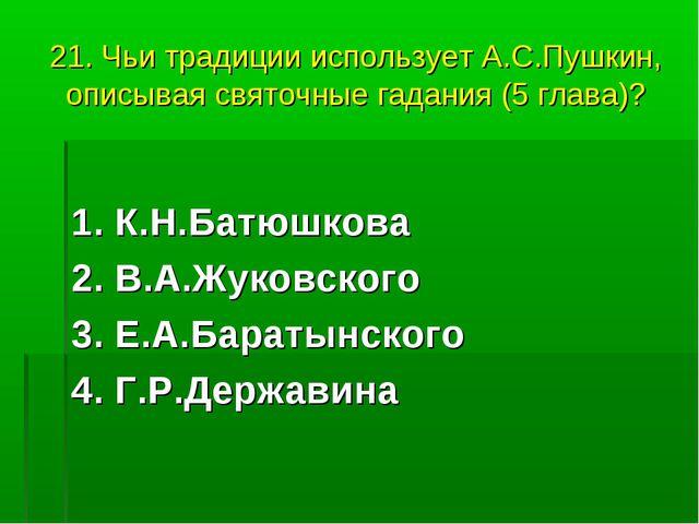 21. Чьи традиции использует А.С.Пушкин, описывая святочные гадания (5 глава)?...