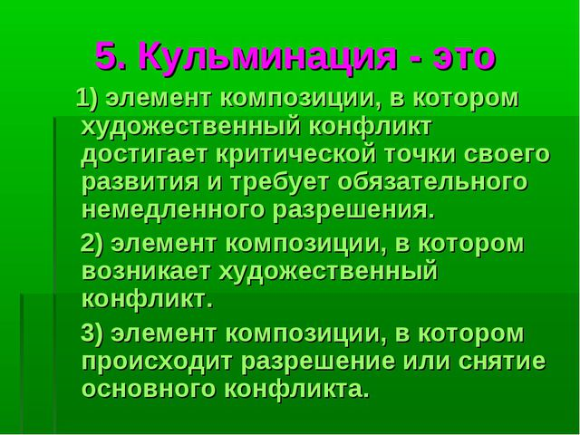 5. Кульминация - это 1) элемент композиции, в котором художественный конфликт...