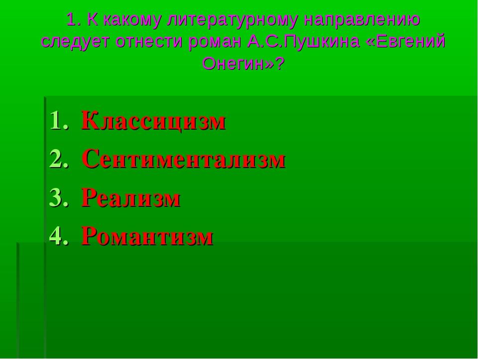 1. К какому литературному направлению следует отнести роман А.С.Пушкина «Евге...