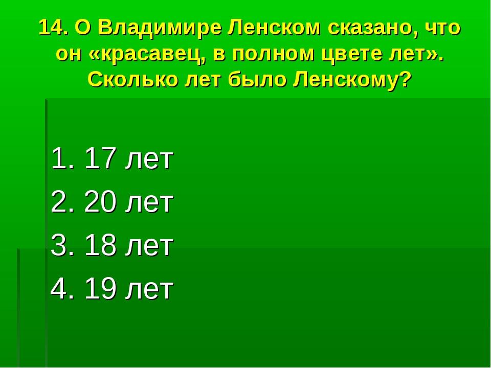 14. О Владимире Ленском сказано, что он «красавец, в полном цвете лет». Сколь...