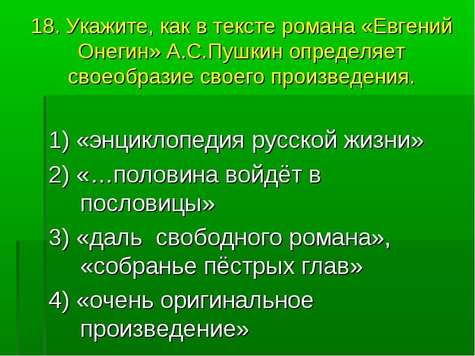 18. Укажите, как в тексте романа «Евгений Онегин» А.С.Пушкин определяет своео...