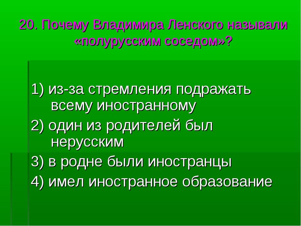 20. Почему Владимира Ленского называли «полурусским соседом»? 1) из-за стремл...