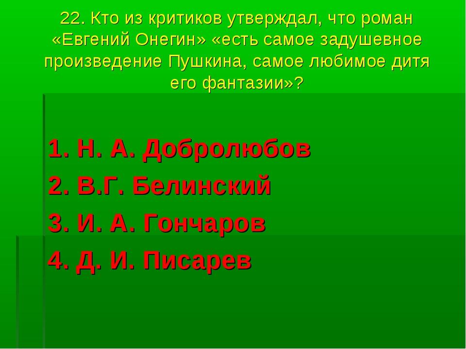 22. Кто из критиков утверждал, что роман «Евгений Онегин» «есть самое задушев...