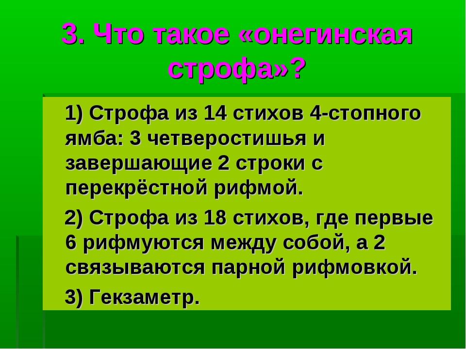 3. Что такое «онегинская строфа»? 1) Строфа из 14 стихов 4-стопного ямба: 3 ч...