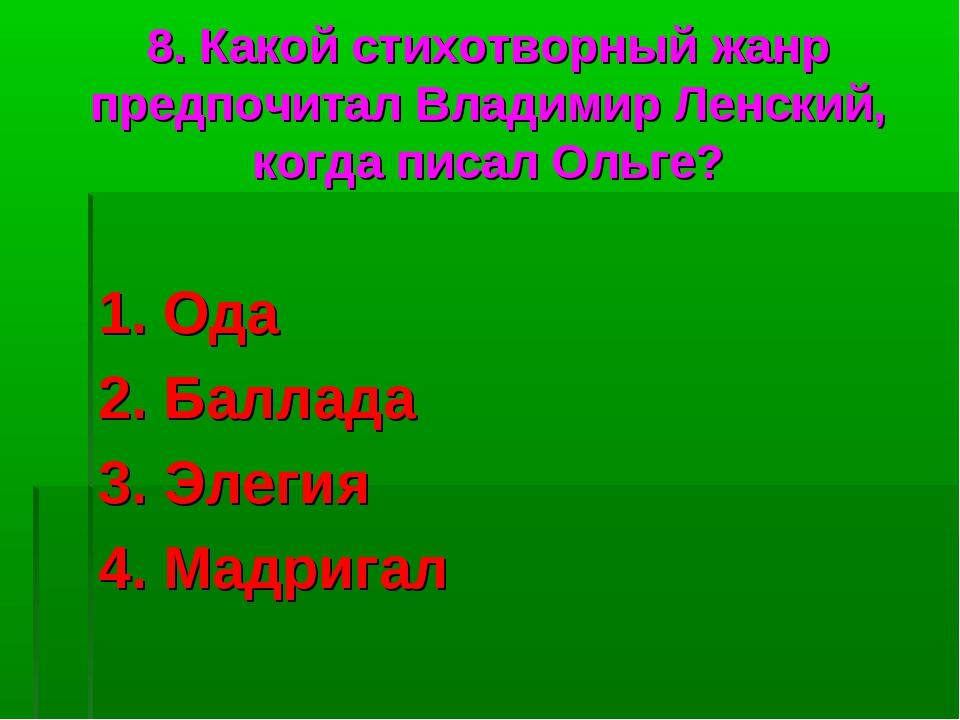 8. Какой стихотворный жанр предпочитал Владимир Ленский, когда писал Ольге? 1...
