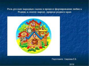 Роль русских народных сказок в процессе формирования любви к Родине, к своему