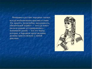 Женщины в русских народных сказках всегда необыкновенно красивы и умны. Ум,